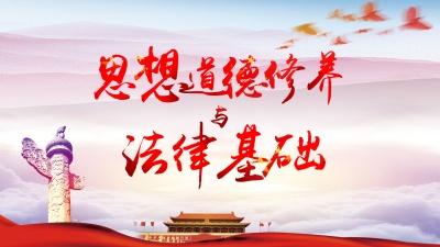 2020思想道德修养与法律基础(云南大学)章节测试答案