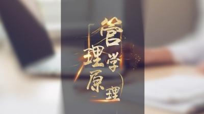 管理学原理(安徽中医药大学)