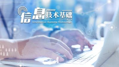 信息技术基础