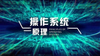 操作系统原理教程试卷答案