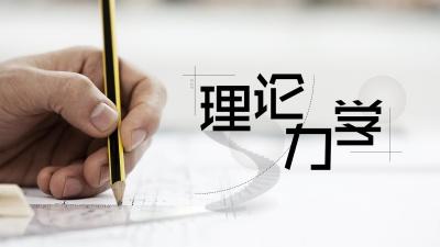 理论力学(山东理工大学)