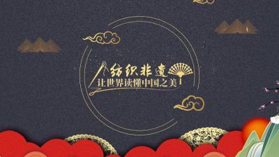 纺织非遗:让世界读懂中国之美