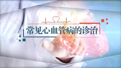 常见心血管病的诊治
