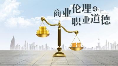 商业伦理与职业道德