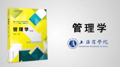 管理学(上海商学院)教程试卷答案