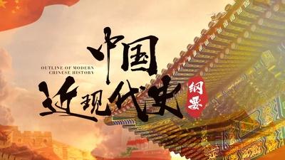 中国近现代史纲要(山西师范大学)