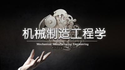 机械制造工程学