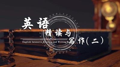 英语精读与写作(二)