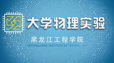 大学物理实验(上)(黑龙江工程学院)
