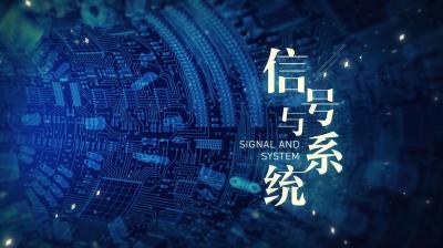 信号与系统(湖南工学院)