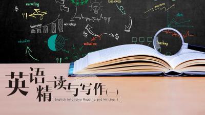英语精读与写作(一)(吉林联盟)