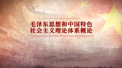 毛泽东思想和中国特色社会主义理论体系概论(上海对外经贸大学)智慧树见面课答案