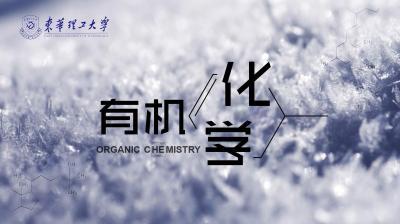 有机化学Ⅰ(东华理工大学)