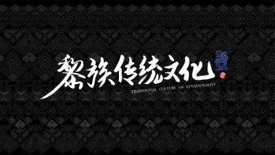黎族传统文化