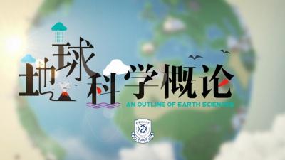 地球科学概论(东华理工大学)