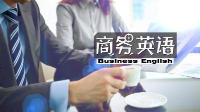商务英语(西安交通大学)
