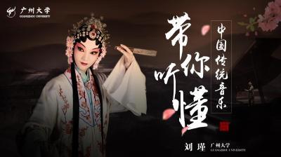 带你听懂中国传统音乐免费答案