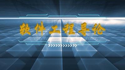软件工程导论(江西师范大学)期末考试答案2020