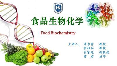 食品生物化学(海南联盟)