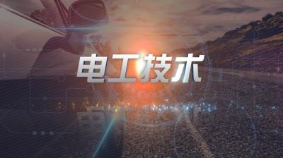 电工技术(陕西交通职业技术学院)