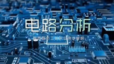 电路分析(陕西国防工业职业技术学院)