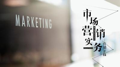 市场营销实务(内蒙古商贸职业学院)