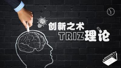 创新之术-TRIZ理论