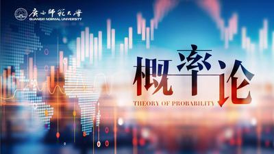 概率论(广西师范大学)