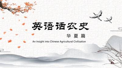 智慧树英语话农史——华夏篇第一章答案