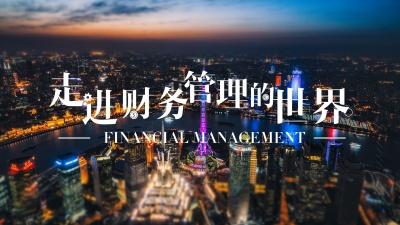 走进财务管理的世界