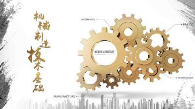 机械制造技术基础(兰州理工大学)