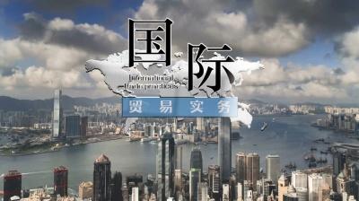 国际贸易实务(江西师范大学)
