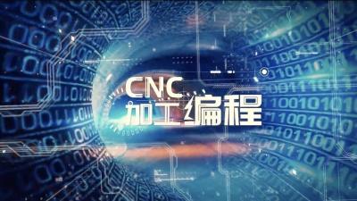 CNC加工编程期末考试答案2020