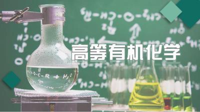 高等有机化学(山东联盟)