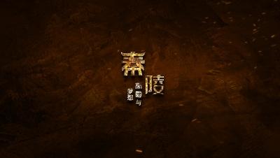 秦陵:帝国与梦想