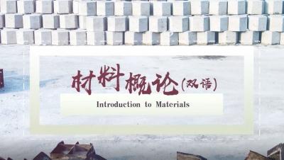 材料概论(双语)
