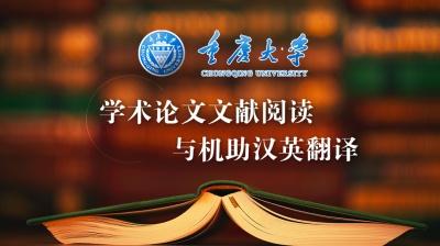 智慧树学术论文文献阅读与机助汉英翻译网络课答案