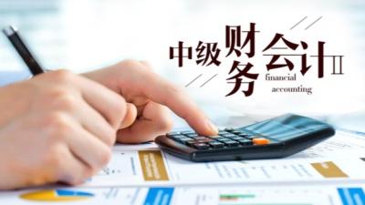 中级财务会计Ⅱ章节测试答案