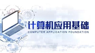 计算机应用基础(湖南食品药品职业学院)
