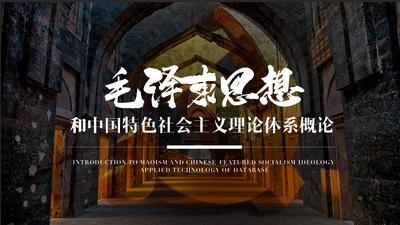毛泽东思想和中国特色社会主义理论体系概论(山东师范大学)智慧树期末答案
