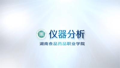 仪器分析(湖南食品药品职业学院)