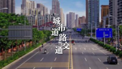 城市道路与交通