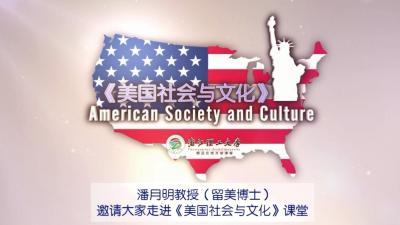 美国社会与文化(浙江理工大学)教程试卷答案