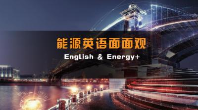 能源英语面面观教程考试答案2020