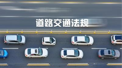 智慧树道路交通法规答案2020