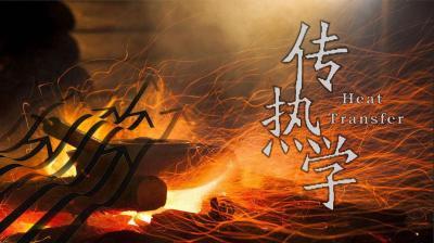 传热学(重庆大学)免费答案