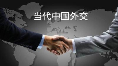 智慧树当代中国外交(外交学院)答案2020