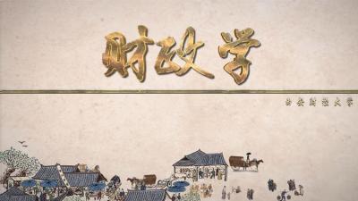 财政学(西安财经大学)