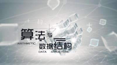 算法与数据结构