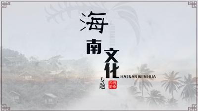海南文化专题